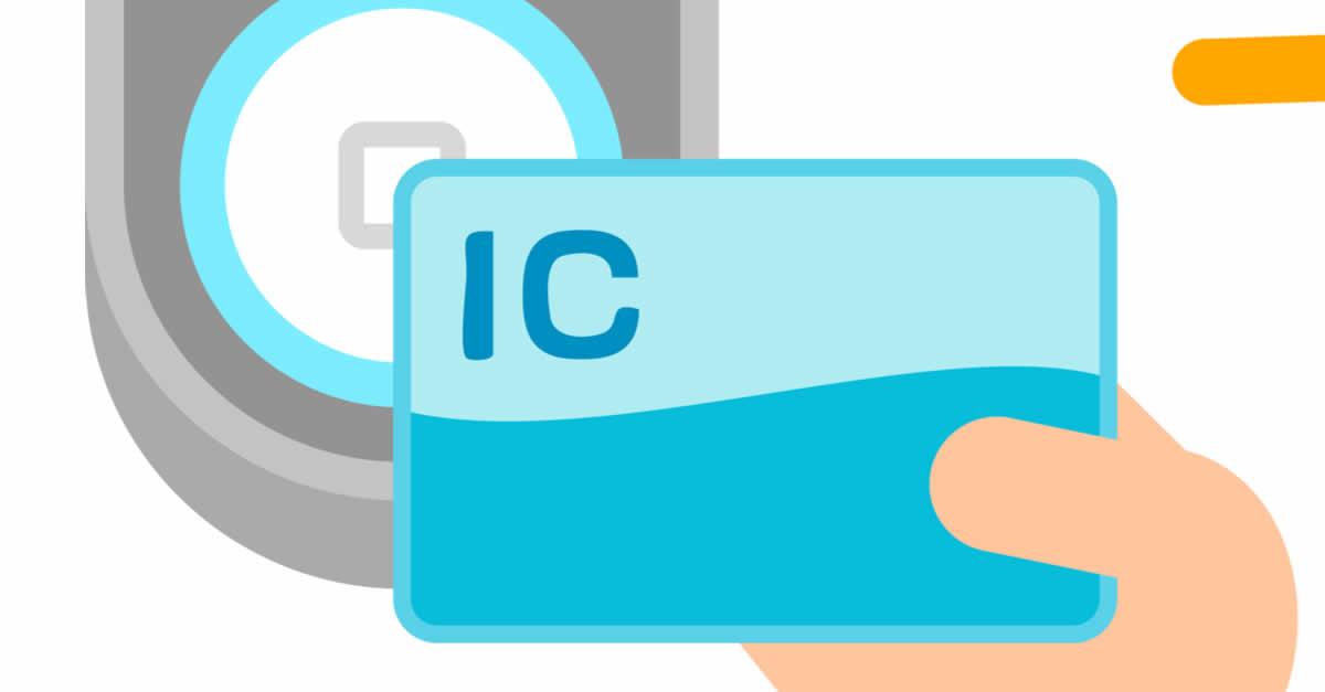 通勤や通学に上手に利用したい!便利な交通系ICカードとは?
