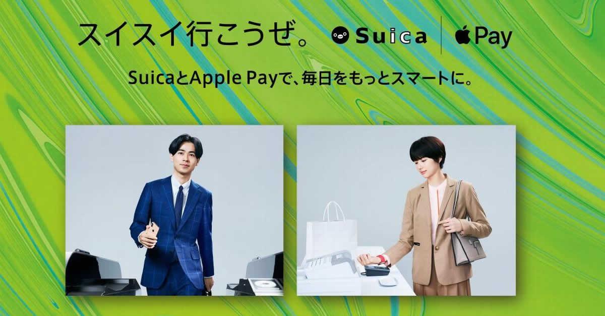 電子マネー「Suica(スイカ)」の特徴やメリット、使い方を徹底解説!