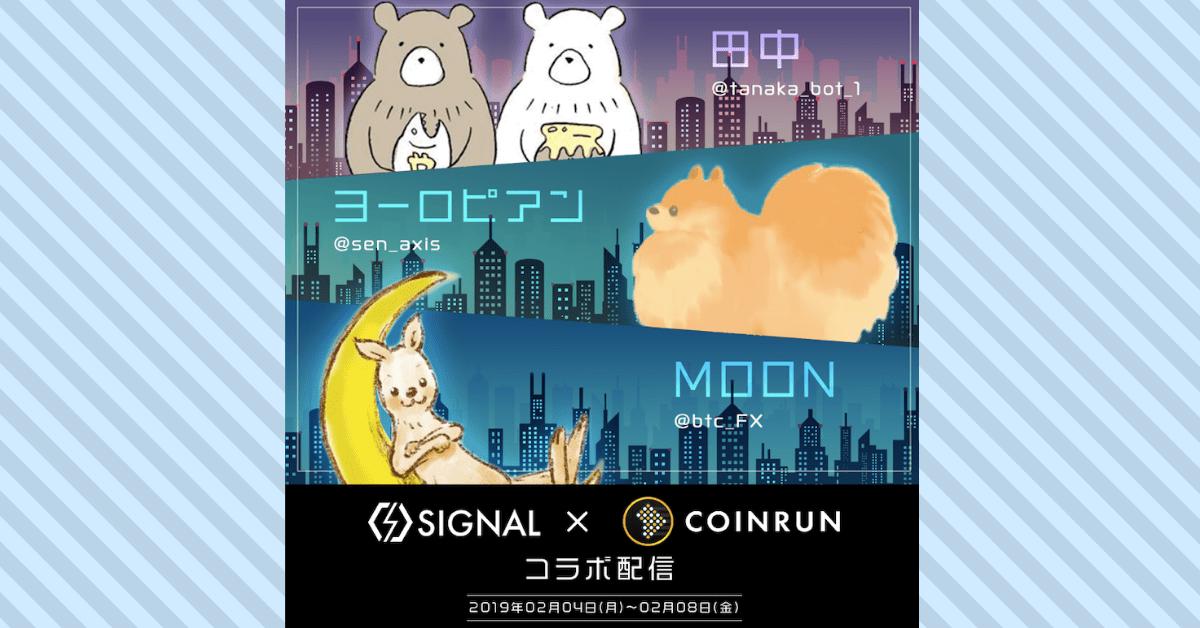 仮想通貨市場情報プラットフォームSIGNAL、仮想通貨トレーダーズクラブ「COINRUN」とコラボ配信を開始