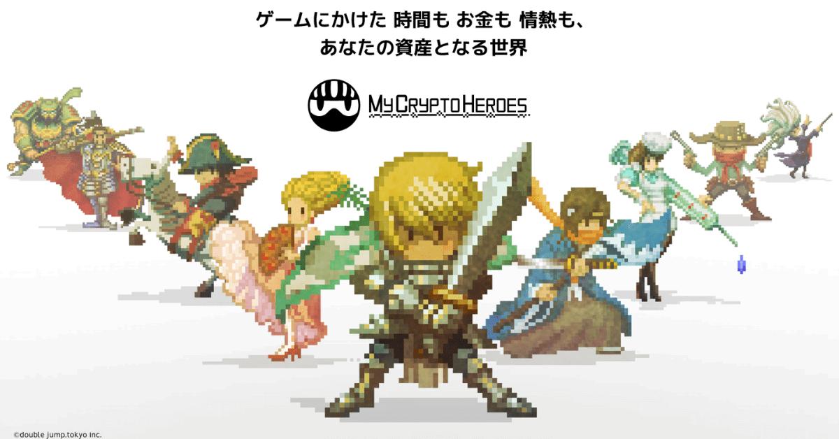 ブロックチェーンゲーム「My Crypto Heroes」、2月13日より領地アセット「ランド」の世界同時販売を開始