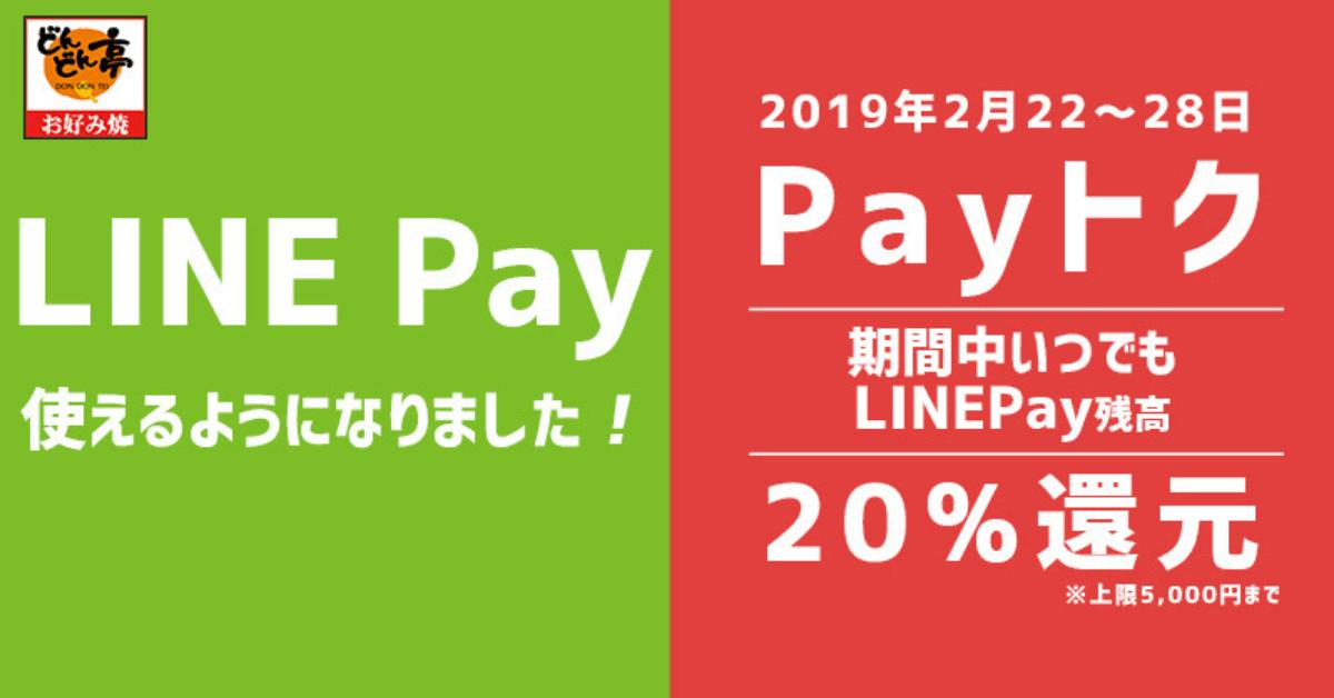 LINE Pay、どんどん亭 全店舗にて「Payトク」キャンペーンを実施