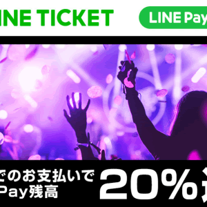 LINEチケット、音楽ライブ・スポーツ観戦チケットが「LINE Pay」で20%還元に 「Payトク」キャンペーン対象