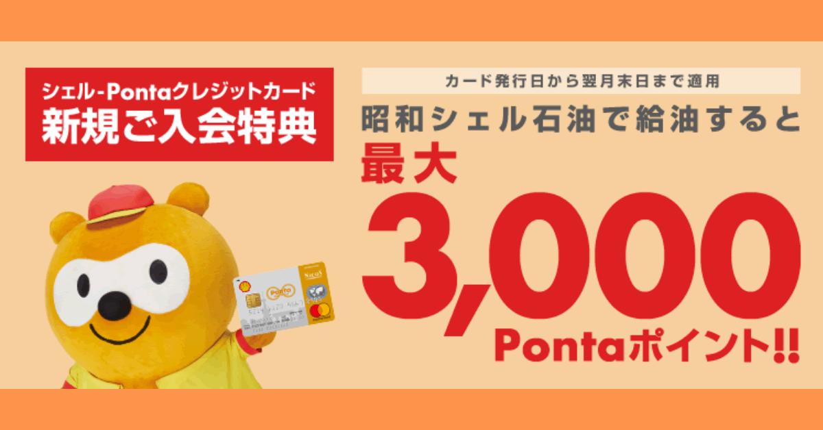 Pontaユーザーはガソリンもお得!シェル-Pontaクレジットカードのメリットやキャンペーンは?