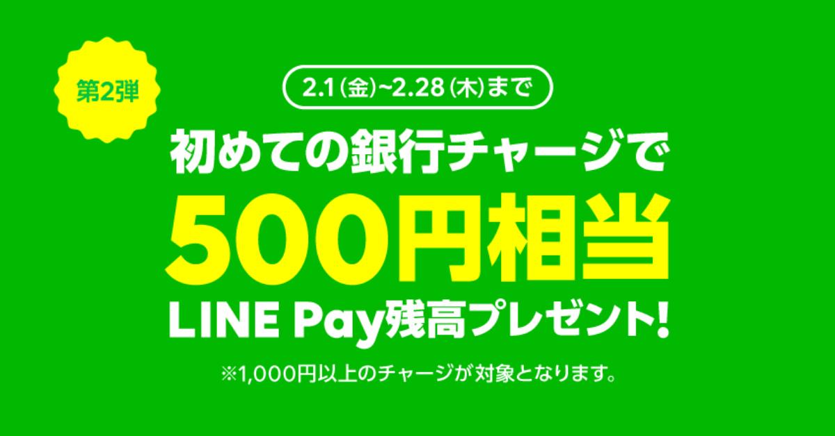 【第二弾】LINE Pay、初めての銀行チャージ1,000円以上で、500円相当プレゼント