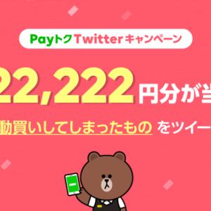 「Payトク」Twitterキャンペーン、抽選で22名様にLINE Pay残高22,222円相当をプレゼント