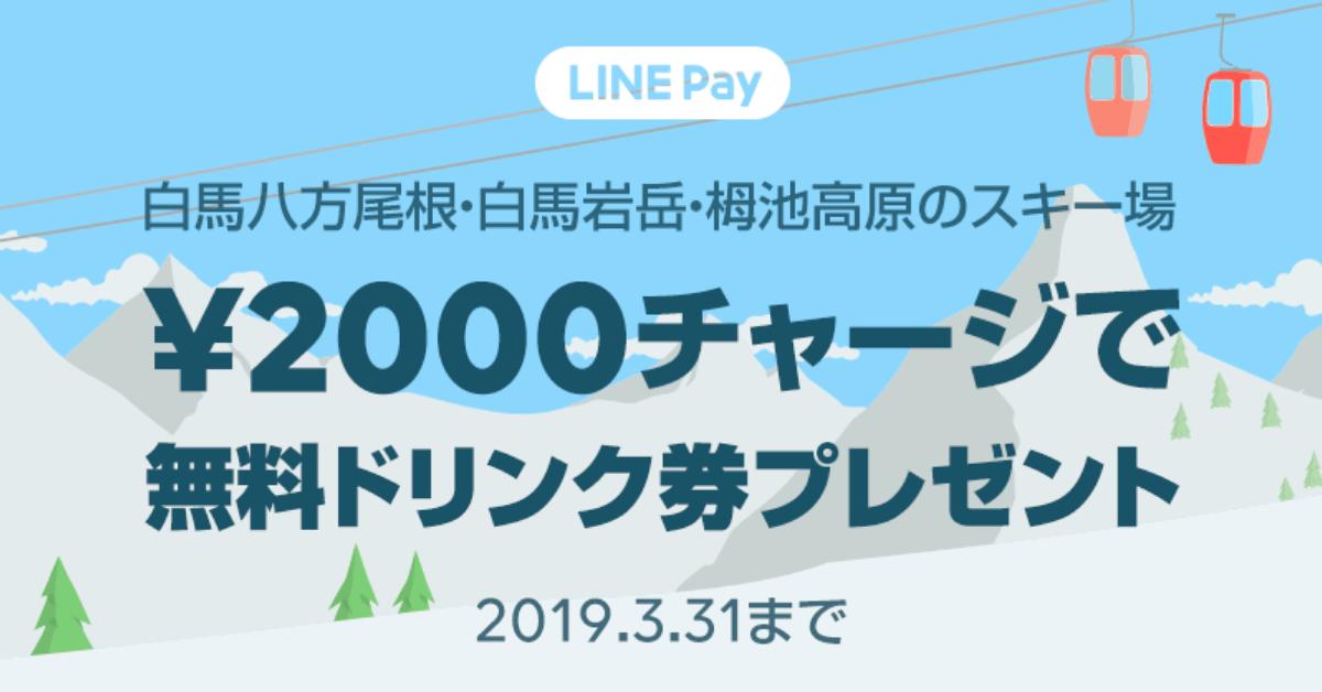 白馬スキー場でLINE Payのコード支払いが可能に 先着3万名限定ドリンク券プレゼント