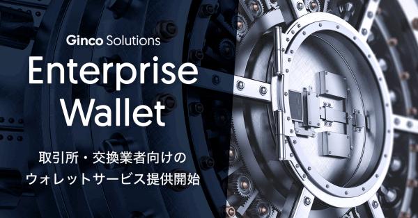 Ginco、仮想通貨取引所向けの業務用ウォレットを提供開始 新規通貨対応をスムーズに