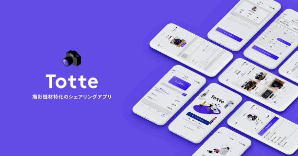 撮影機材特化のシェアリングアプリ「Totte」、配送代行・受け渡し代行サービスを開始