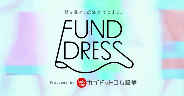 カブドットコム証券、「FUND DRESS」開始 ファッションを入り口に自分の価値観に合うファンドを提案