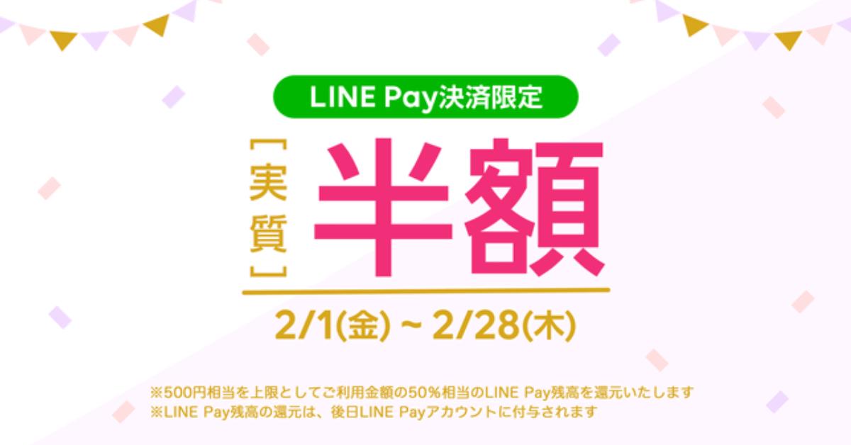 【実質半額】LINEギフト、LINE Pay決済で50%還元キャンペーンを本日より開始