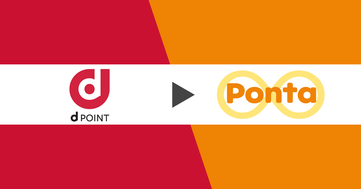 dポイントをPonta(ポンタ)ポイントへ交換する方法は?