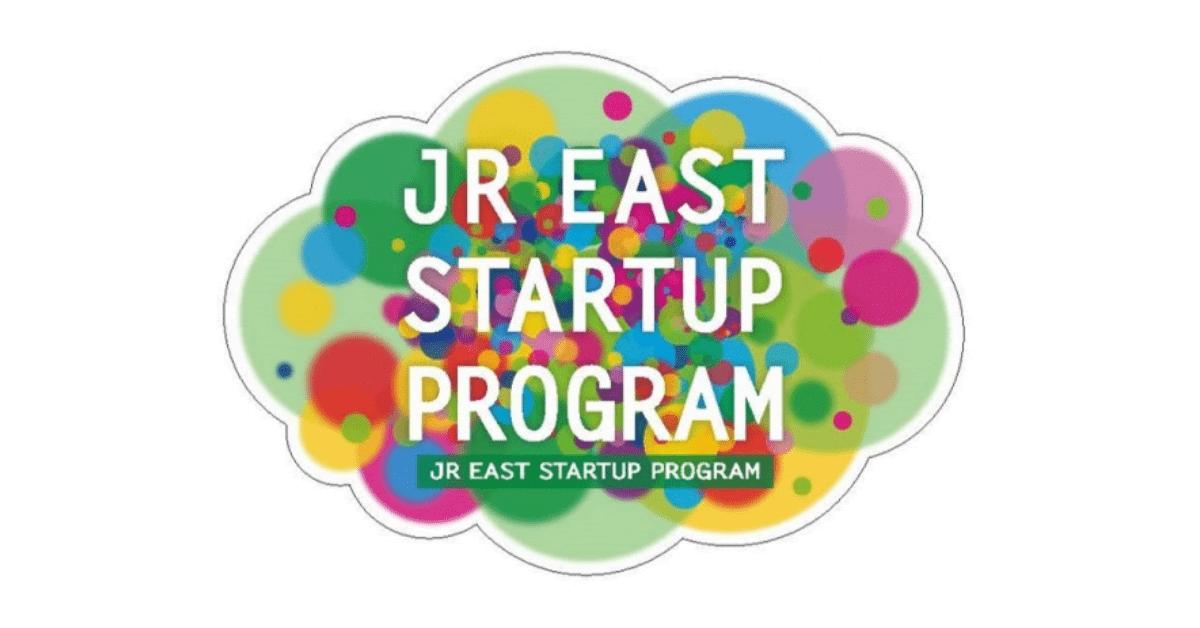 JR東日本スタートアッププログラム、内閣府より「経済産業大臣賞」を受賞