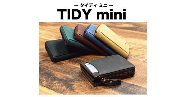 お支払いの4大ストレスを解消したコンパクト財布「TIDY mini」が登場