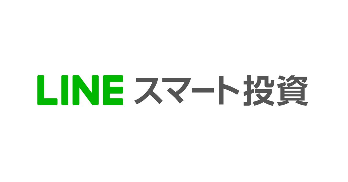 LINEのスマート投資、約1万円から購入可能な「ミニテーマ」を期間限定販売