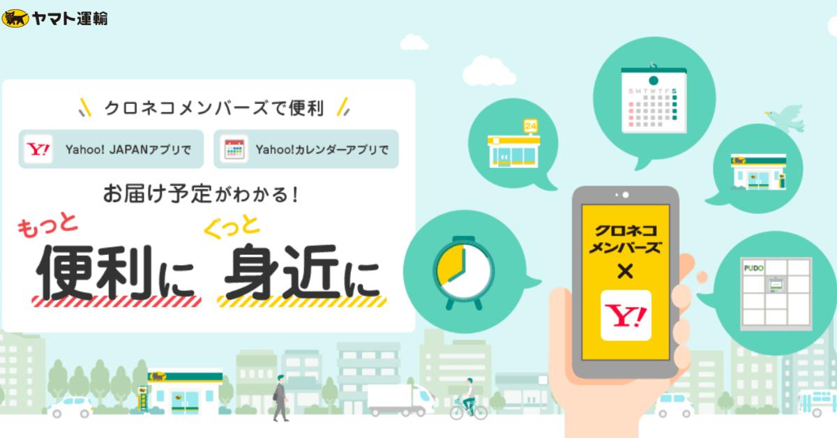 ヤマト運輸、クロネコIDとYahoo!JAPAN IDの連携で、Tポイントが最大100万ポイント当たる