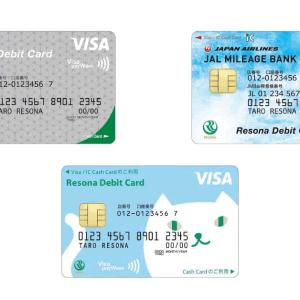 りそなデビットカード、最大10万円プレゼントキャンペーン本日開始