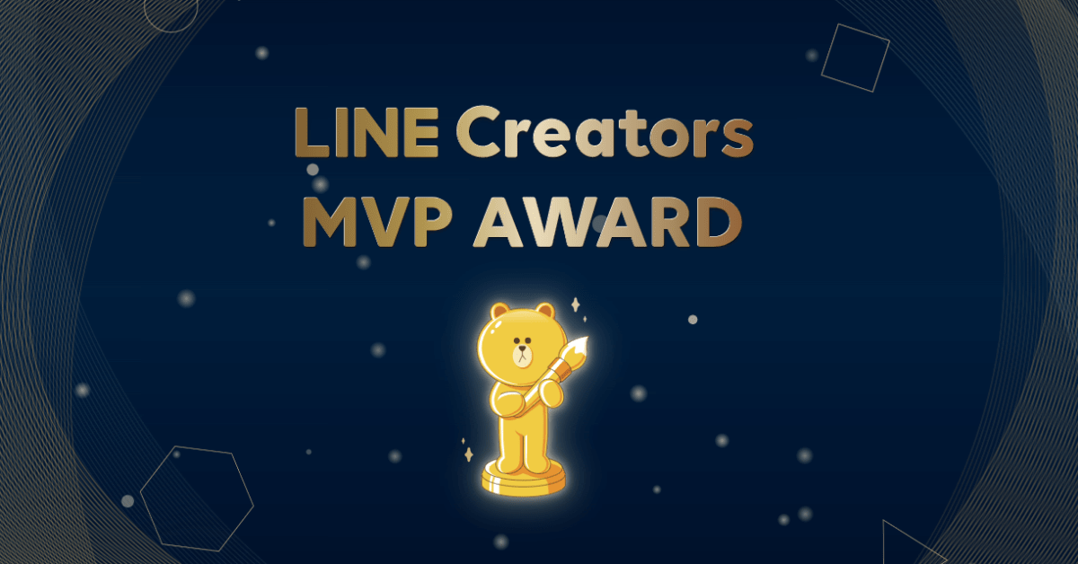LINE、「LINE Creators MVP AWARD」投票で最大5万円分のプレゼントが当たる