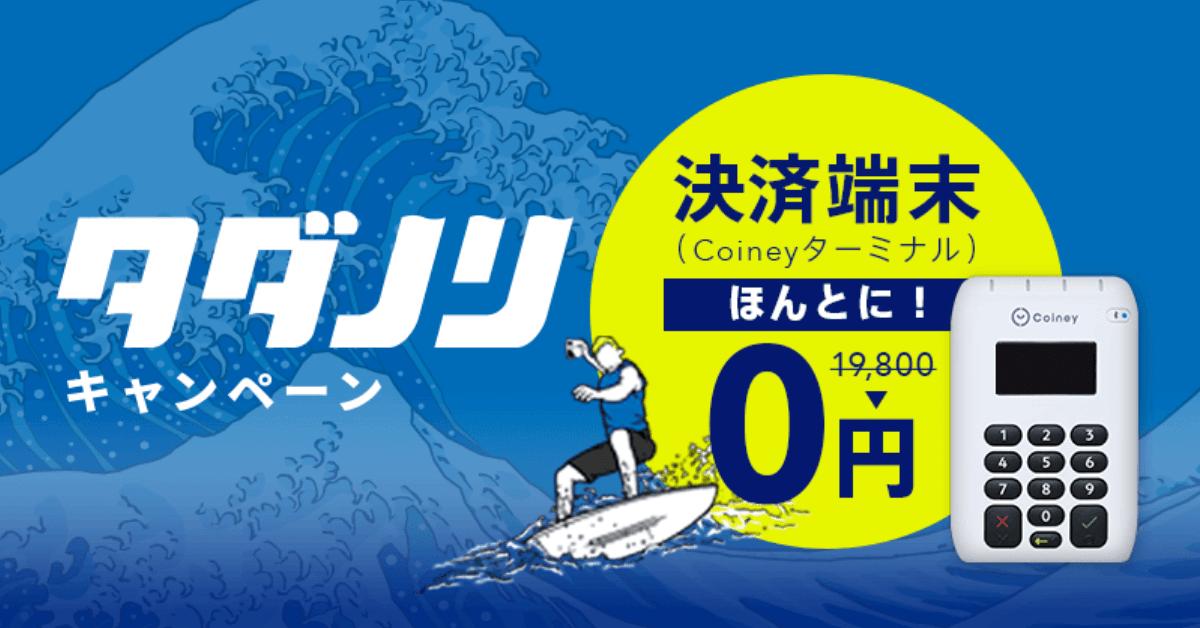 コイニー、決済端末を期間限定で無料提供 「ほんとに0円」キャンペーンを開始