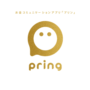無料送金アプリpring、初回送金で200円プレゼント 受け取り側も最大2,000円まで進呈