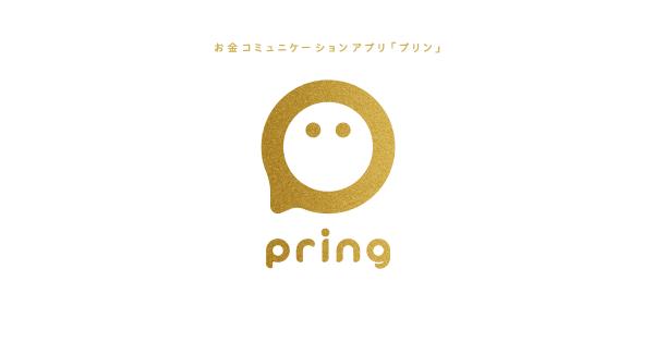 送金アプリpring、100名に1,000円プレゼント