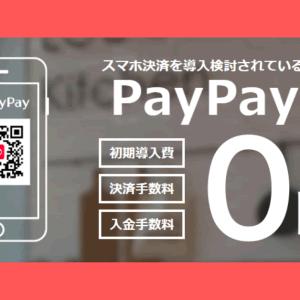 スマホ決済アプリPayPay(ペイペイ)をお店に導入する方法は?費用は掛かるの?