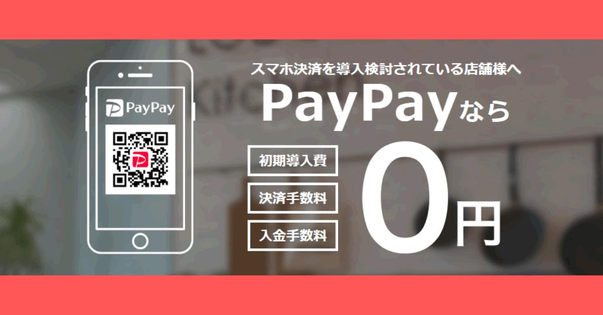 PayPay(ペイペイ)を店舗に導入する方法。メリットやデメリット、手数料は?