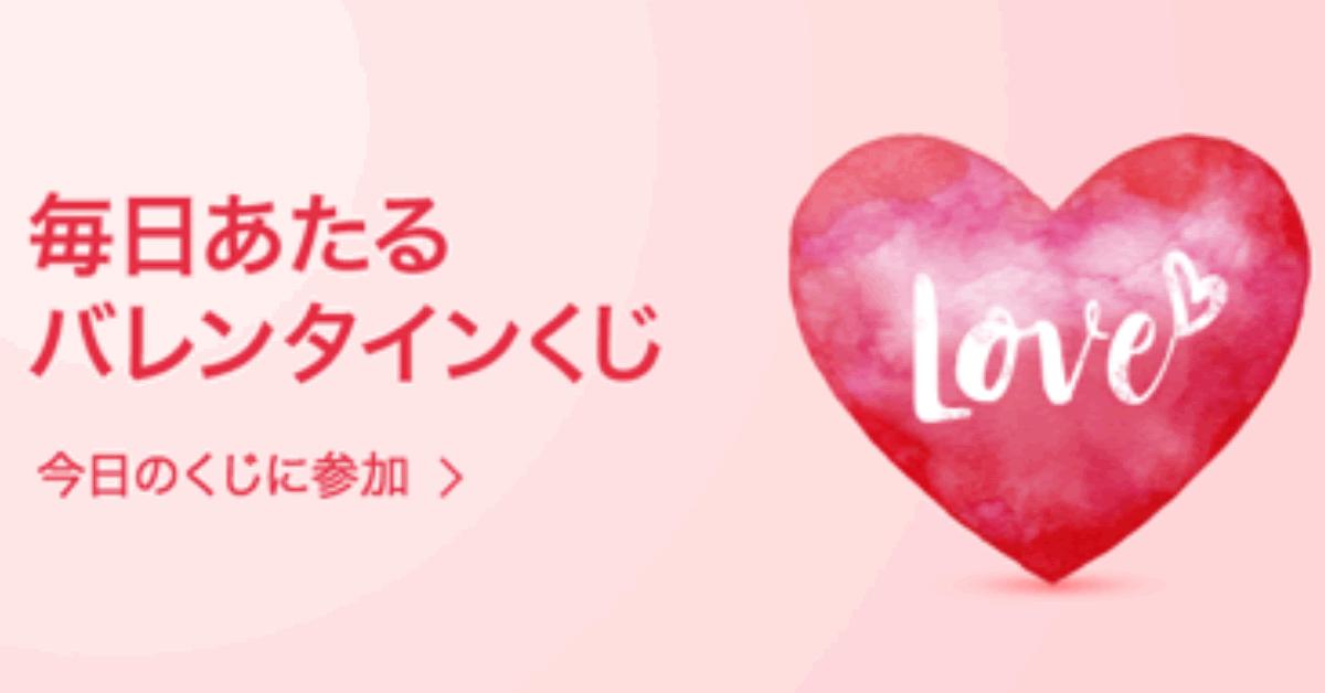 LINEギフト、本日より「バレンタインくじ」を開催 最大90%OFFクーポンが当たる