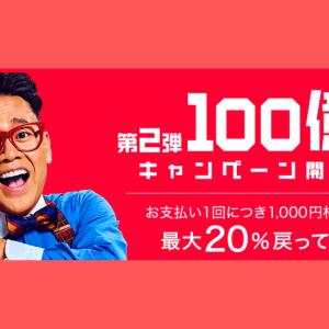 スマホ決済アプリ「PayPay(ペイペイ)」で100億円キャンペーン第二弾を実施!上限やポイント還元率は?