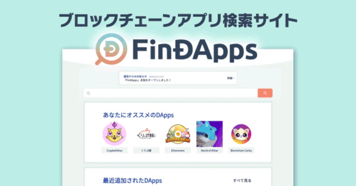 ブロックチェーンゲームとアプリに特化した検索サイト「FinDApps(ファインダップス)」のβ版を公開