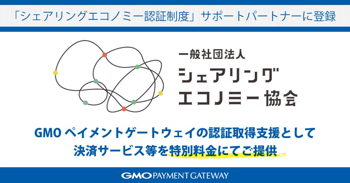 GMO-PG、決済代行業界初「シェアリングエコノミー認証制度」サポートパートナーに登録