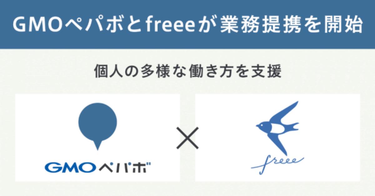 GMOペパボとクラウド会計ソフト「freee」が提携 フリーランスの資金繰り改善や確定申告など支援へ