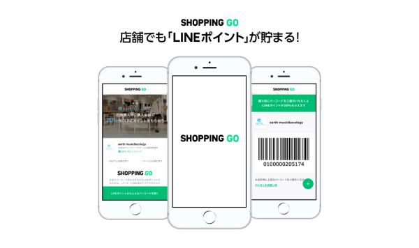 LINEポイントが貯まる「SHOPPING GO」、メガネスーパー、メガネスーパーコンタクトなどで利用可能に