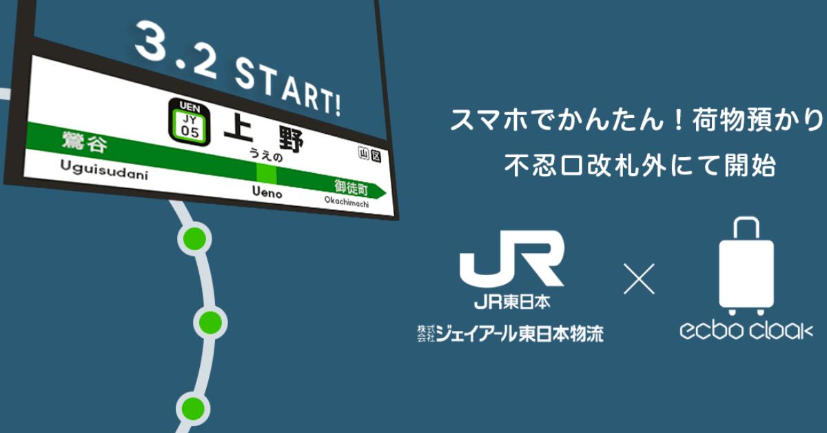 荷物預かりのシェアリング「ecbo cloak」がJR上野駅構内に導入 東京駅、品川駅、池袋駅に続いて拡大