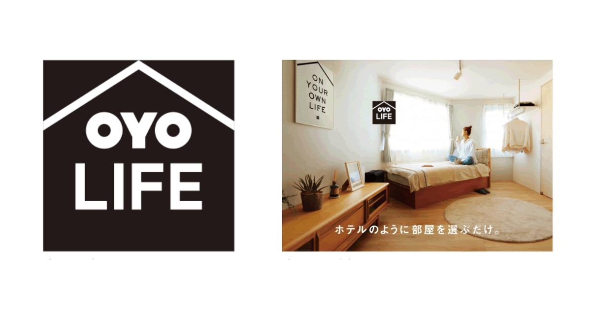 インドのユニコーン企業OYO、ヤフーと合弁会社を設立 スマホだけで物件探しから入退去、試し住みが可能な「OYO LIFE」を日本で展開へ