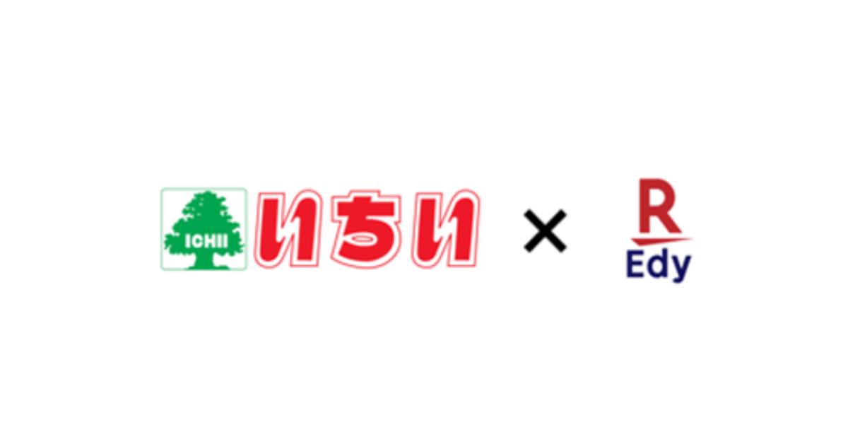 楽天Edy、福島県のスーパーマーケット「いちい」で新しく「Edy付夢カード」を発行