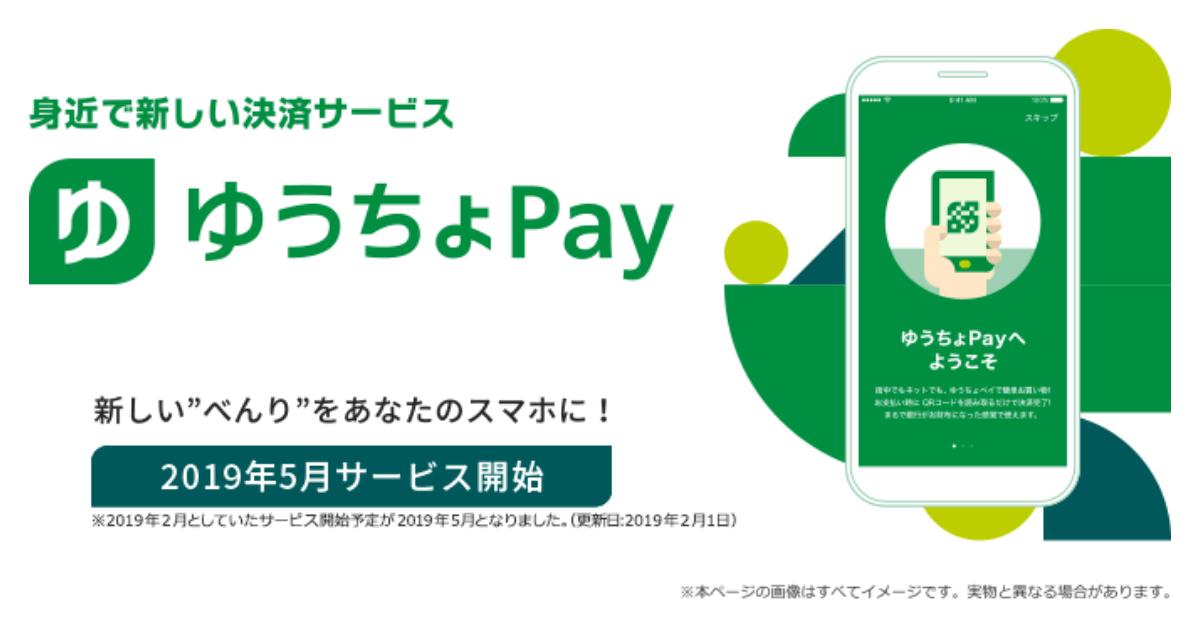 ゆうちょ銀行、スマホ決済サービス「ゆうちょPay」を今年の5月に開始
