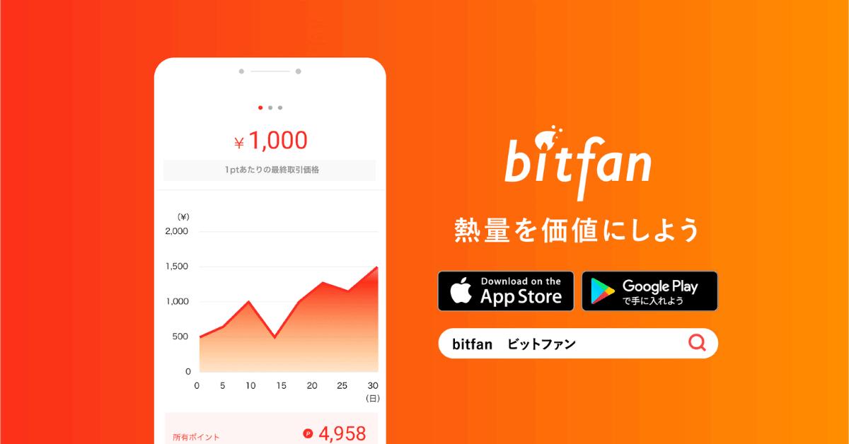 『遊び』で『儲かる』新サービス「bitfan trade」本日開始