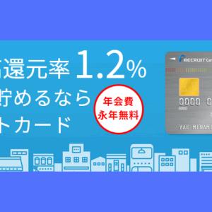 リクルートカードのポイントを効率良く貯める・使う方法とは?