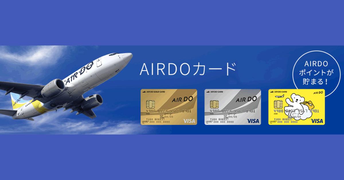 AIRDO(エアドゥ)カードのDOマイルとは?ポイント還元率、使い方は?