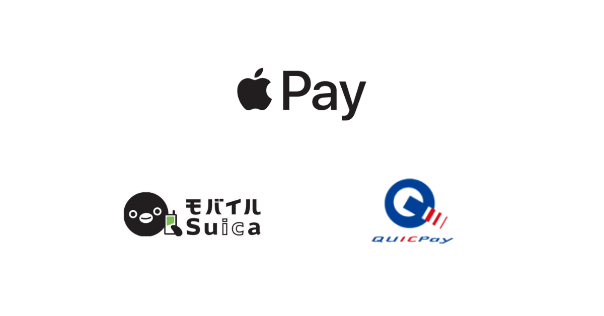 Apple Pay、Suicaチャージ・QUICPay利用で永久不滅ポイントを大量プレゼント
