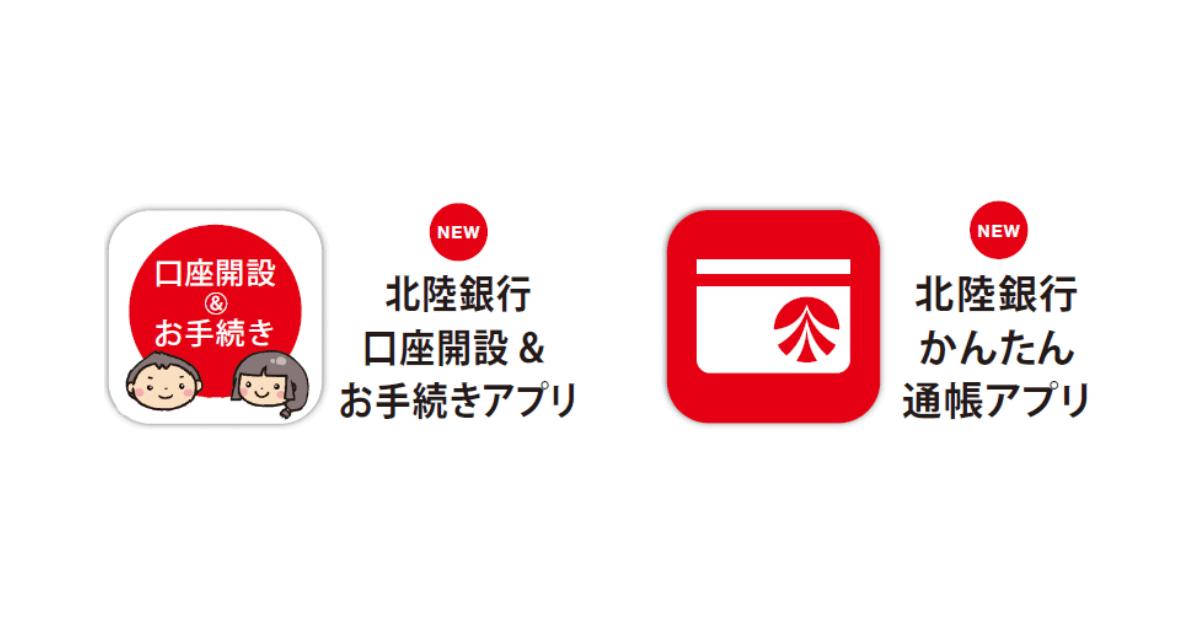北陸銀行より2つのアプリが新登場、スマホアプリで口座開設・銀行手続き・資産管理が可能に