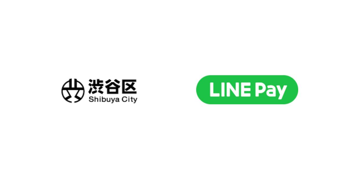 渋谷区、キャッシュレス化を推進 4月から納税等に「LINE Pay」決済を導入予定