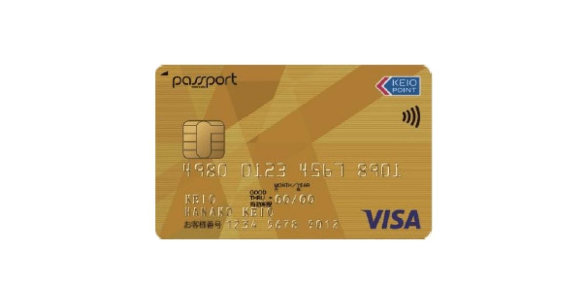 「京王パスポートVISAゴールドカード」が登場 ラウンジサービスや京王沿線施設でダブルでお得に
