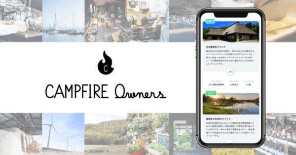 CAMPFIRE、融資型クラウドファンディングプラットフォーム「CAMPFIRE Owners」開始へ