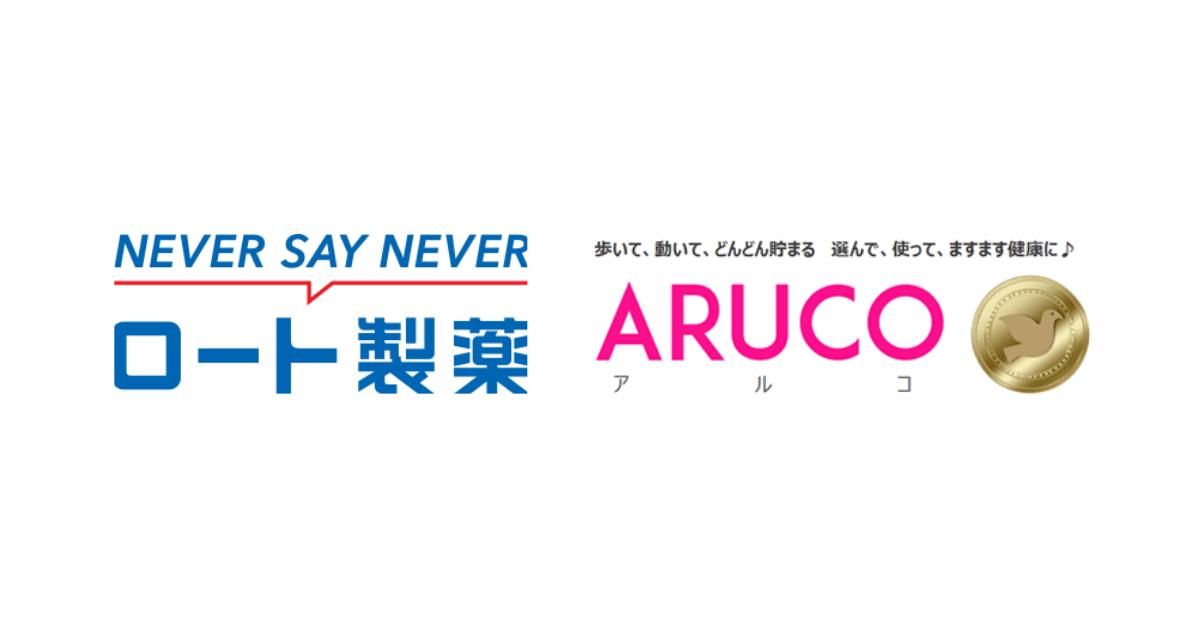 ロート製薬、健康的な生活習慣に応じて貯まる社内通貨「ARUCO」導入