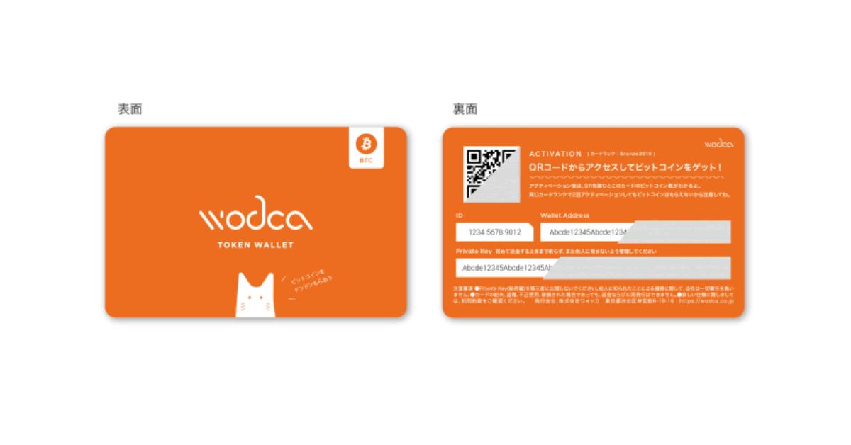 ビットコインをウォレットカードで配布するサービス「Wodca」がセガサミー、トランスコスモスなどから資金調達