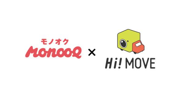 物置のシェアリング「モノオク」と引越しのシェアリング「Hi!MOVE」が提携 より安い費用で引越し実現へ