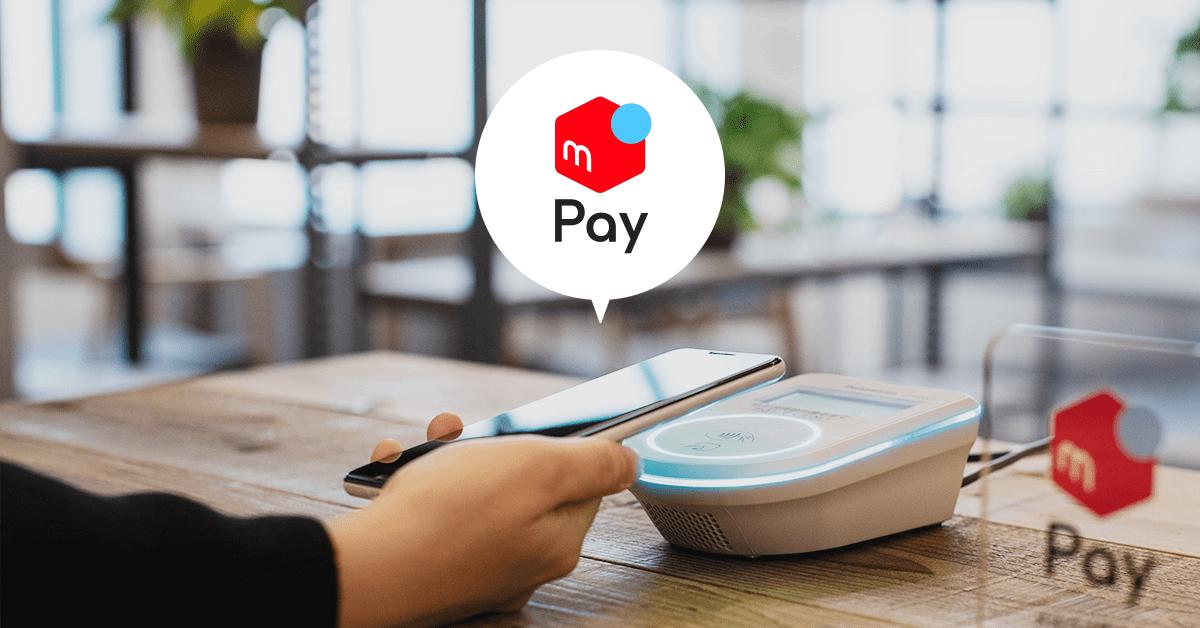 メルカリのスマホ決済サービス「メルペイ」、iOS版サービス開始 フリマの売上金が全国約90万箇所で利用可能に