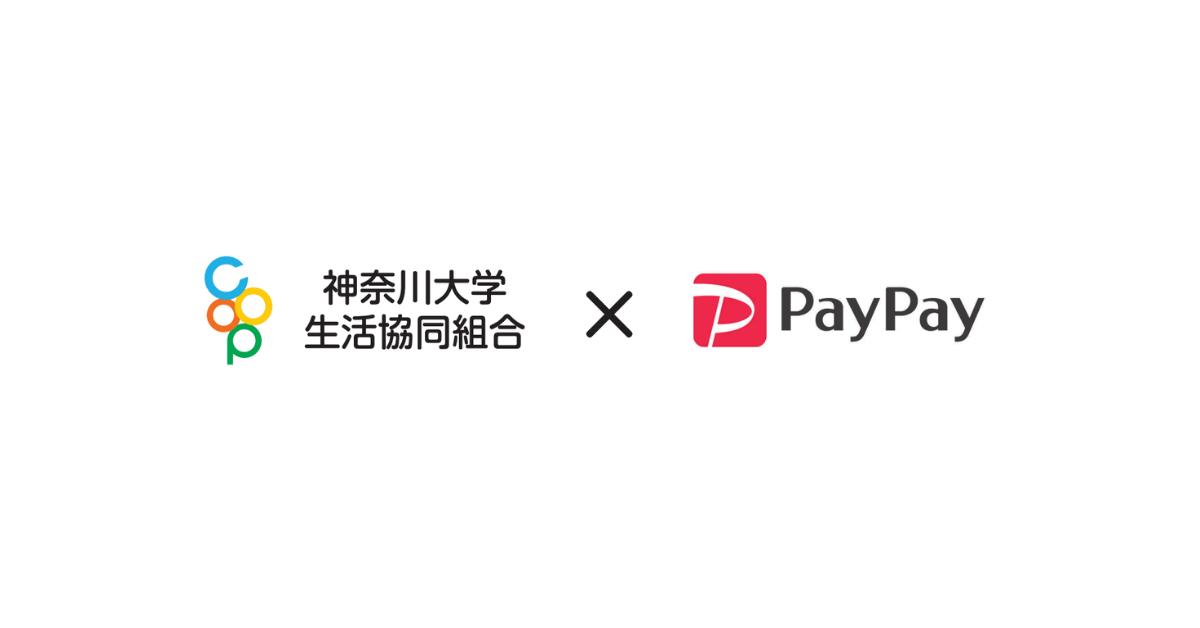 ⼤学⽣協初 神奈川大学でスマホ決済「PayPay」利用可能に