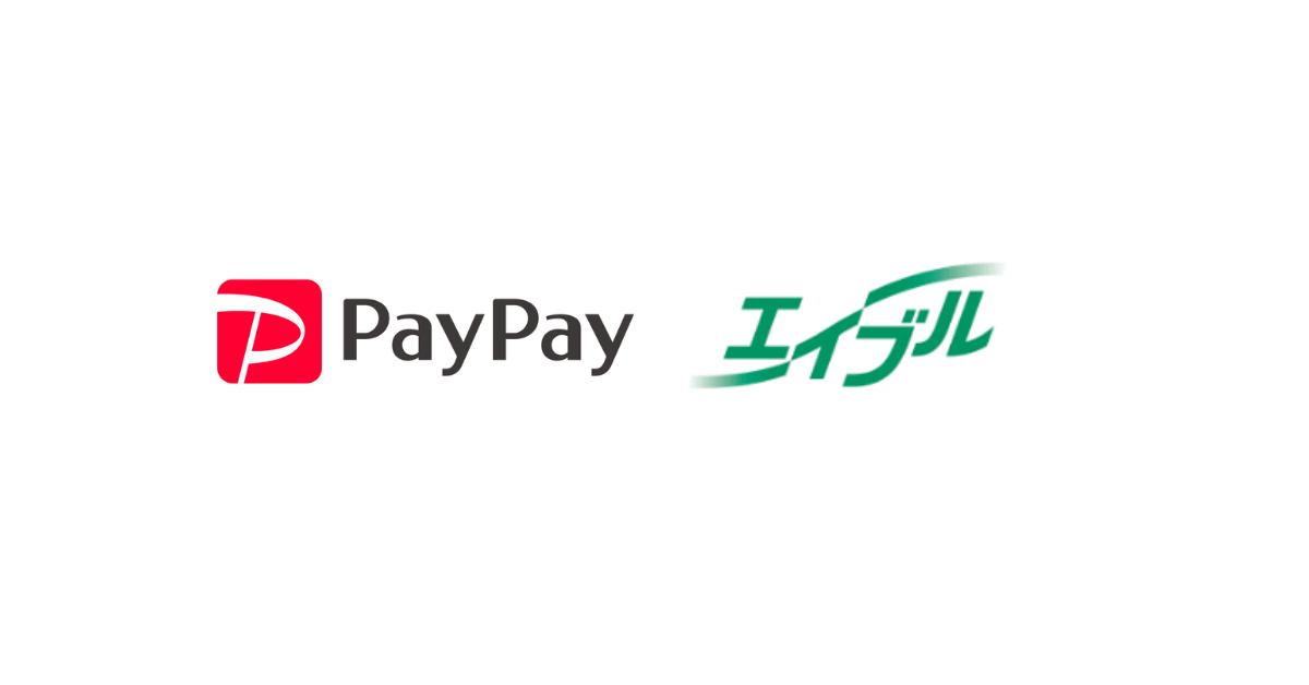 スマホ決済「PayPay」が不動産賃貸「エイブル」で利用可能に 入居費用など一時金の支払いに対応